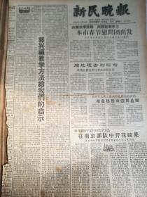 《新民晚报》【郭兴福教学方法给我们的启示】