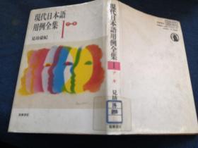 现代日本语用例全集  日文原版  馆藏