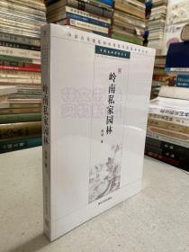 中国古典园林五书:岭南私家园林(原封装未开封)