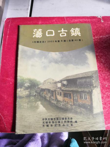 无锡史志 (荡口古镇)2003年第4期总  第 42期