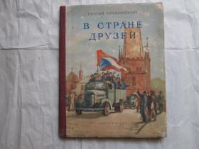 俄文图书1951