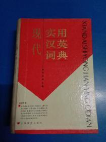 现代实用汉英词典      180412