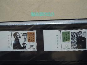 鲁迅诞辰一百周年(1套2枚)邮票