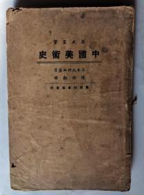 《中国美术史1928年》 历史丛书 大村西崖著