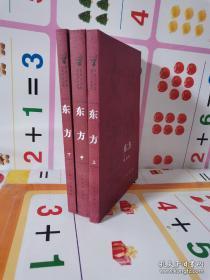 东方(全三册) 茅盾文学奖获奖作品全集 东方全3册