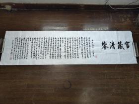 曹宝麟书法精品长卷