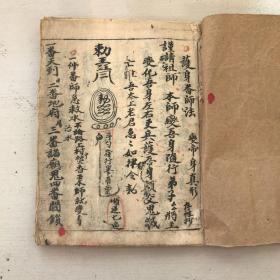 民国道公符咒手抄本