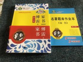 状元龙 教辅名著系列 傅雷家书(浙江专版)
