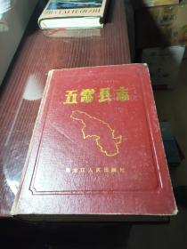 五常县志 【 古代至1985年 精装 巨厚册】