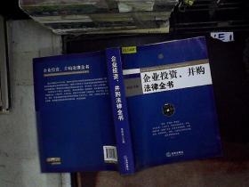企业投资、并购法律全书