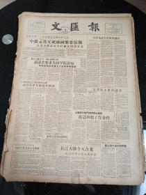 老报纸:  文汇报  1957年5月、9月、10月的部分报纸   有有3614、3615、3616、3617、3619、3620、3637、3638、3639、3640、3641、3763、3789、3790、3791、3792、3793 期      4开4版  繁体版  原版报纸   有湖北省宜昌师范学校 图书室的印章     共17份合售