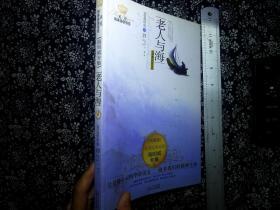 美冠纯美阅读书系:老人与海(海明威专集经典彩绘本)