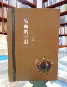 溅血的王冠(西双版纳民族文学丛书)