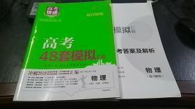 高考快递 2019超详解版 高考48套模拟汇编 物理+参考答案及解析