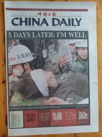 16版  中国日报,外语版
