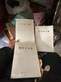 胡乔木文集(第一,二,三卷)