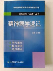"""精神病学速记(轻松记忆""""三点""""丛书)"""