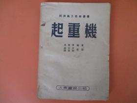 1953年同济高工技术丛书【起重机】