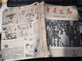 中醫雜志1959年月刊 第1.2.3.4.7.9.10.11.12期 7本合售(含針灸專號、慶祝國慶十周年) 私自用線合訂