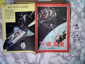 飞碟探索 1984年第2期
