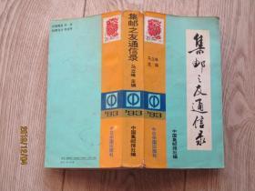 1993年集邮之友通信录