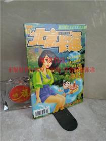 北京卡通1996年第10期