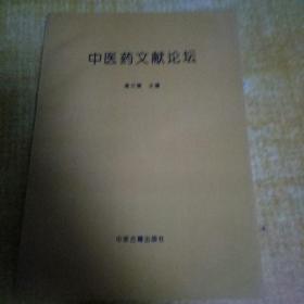 中医药文献论坛