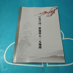 江西兴国三僚杨曾大三元地理