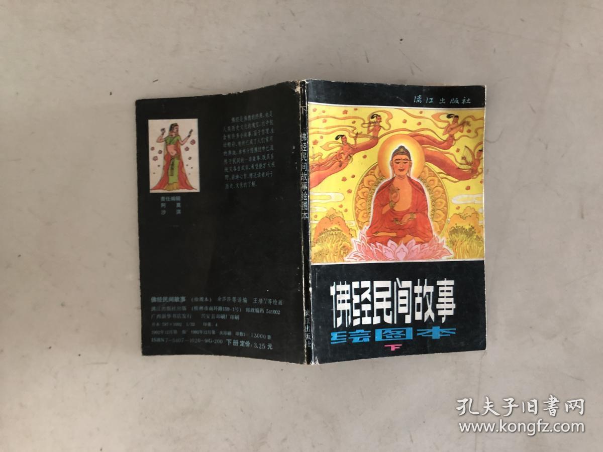 《佛经民间故事绘图本 下》