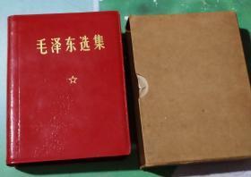 《毛泽东选集》皮面一卷本,军内用。