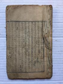 清代木刻本:四大奇书第一种 圣叹外书 卷四至卷六不全