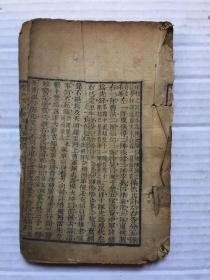 清代木刻本:四大奇书第一种 圣叹外书 卷十六至卷十八不全