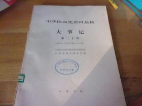 中华民国史资料丛稿 大事记 第二十辑 1934年(中华民国二十三年)
