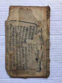 清代木刻本:四大奇书第一种 圣叹外书 卷三十三至卷三十四不全