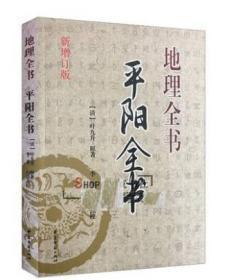 平阳全书 地理全书 叶九升著 李非白话注释 增订版