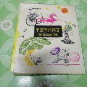 中国古代寓言(6册)