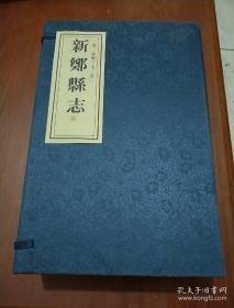买到即是赚到孔网售价1800康熙 新郑县志 只印500套