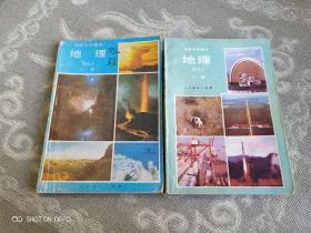 《80年代老课本:高级中学课本 地理(上下册)》(人民教育出版社1984年一版,1985年一印,辽宁重印)