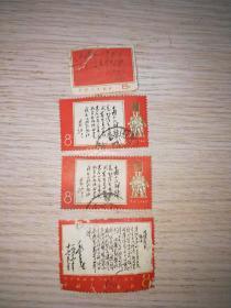 四张文革邮票