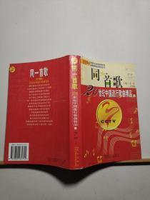 同一首歌 20世纪中国流行歌曲精品