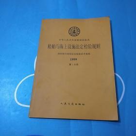 船舶与海上设施法定检验规则1999第1分册