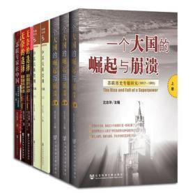 沈志华苏联历史专题研究作品8册 一个大国的崛起与崩溃3册+无奈的选择2册+苏联专家在中国1948-1960+中苏关系史纲2册