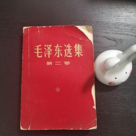 毛泽东选集第二卷1968