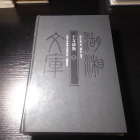 湖湘文库:王文清集 全二册