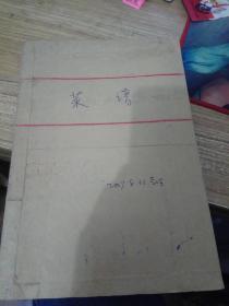 七十年代手抄菜谱(菜谱共157种)