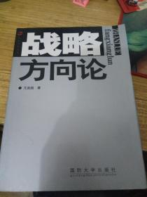 战略智库丛书:战略方向论