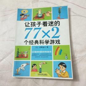 让孩子着迷的77×2个经典科学游戏
