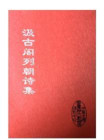 汲古阁列朝诗集(16开精装 全十册)