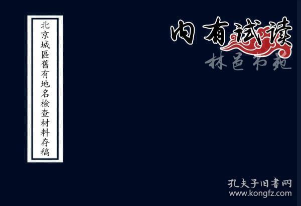 北京城区旧有地名检查材料存稿(复印本)(不分卷 曹正常编 稿本 民国间[1912-1949] 附有关材料;有编者1952年提记)