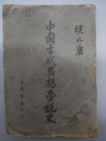 民国版旧书《中国古代思想学说史》侯外庐代表作